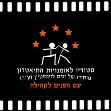 תחרות הסרטונים של הסטודיו בחסות דורון ותמי כוכבי – כל הפרטים והזוכים ✨