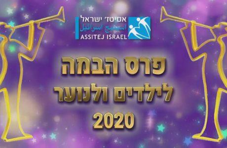 ברכות והצלחה לבוגרי הסטודיו המועמדים לפרסי הבמה לילדים ונוער לשנת 2020
