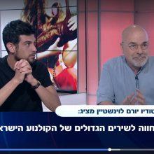 """יורם לוינשטיין ועומר דץ בראיון לערוץ 10 על """"לי ולך"""": מחווה לשירי הקולנוע הישראלי"""