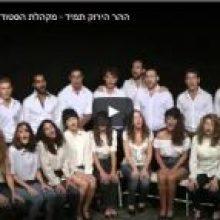 מקהלת הסטודיו שרה משירי הגבעטרון