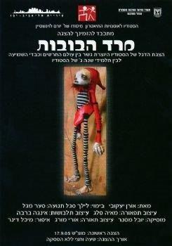 מרד הבובות – מאת אורן יעקובי – מחזור 2005
