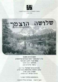 שלושה הוצמאך – מאת איציק מאנגר – מחזור 2003
