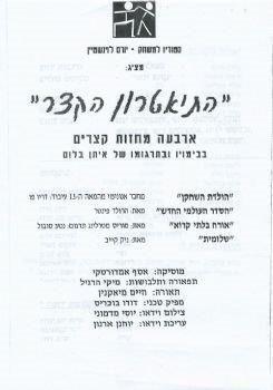 התיאטרון הקצר – מחזור 1996