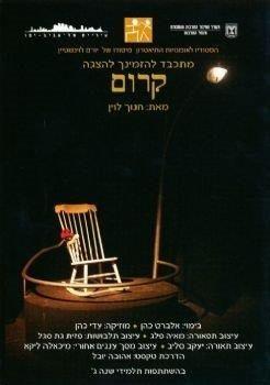 קרום – מאת חנוך לוין – מחזור 2006