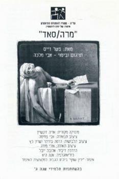 מרה/סאד – מאת פטר וייס – מחזור 2000