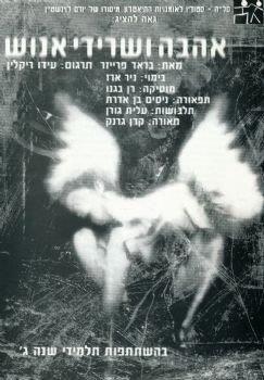 אהבה ושרידי אנוש – מאת בראד פרייזר – מחזור 2000