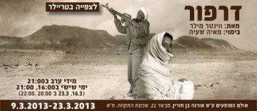 Darfur – By Winter Miller – Class of 2013