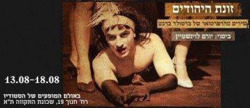 זונת היהודים -ערב שירי ברכט – מחזור 2012
