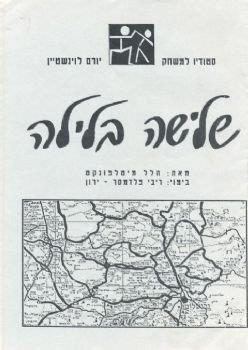 שלושה בלילה – מאת הלל מיטלפונקט – מחזור 1994