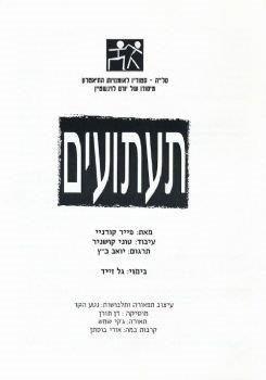תעתועים – מאת פייר קורניי – מחזור 1999