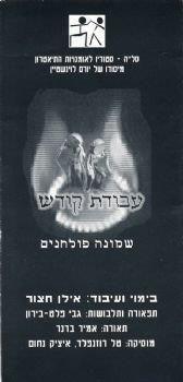 פולחן, עבודת קודש – מחזור 1997