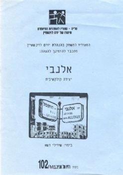 אלנבי – יצירה קולקטיבית – מחזור 1998