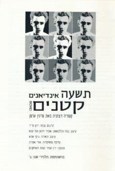 תשעה אינידאנים קטנים – מאת מרטין שרמן – מחזור 2000