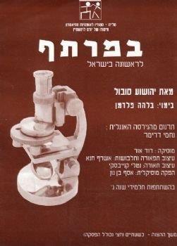 במרתף – מאת יהושע סובול – מחזור 2001
