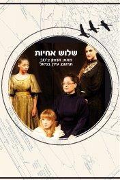 שלוש אחיות – מאת אנטון צ'כוב – מחזור 2011