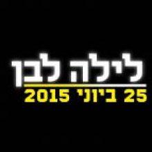 """ההצגה """"שושה"""" בלילה הלבן של תל-אביב במחיר מיוחד"""