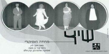 שיץ – מאת חנוך לוין – מחזור 2003