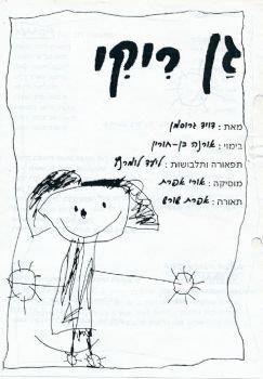 גן ריקי – דויד גרוסמן – מחזור 1993