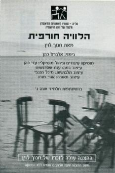 הלוויה חורפית – מאת חנוך לוין – מחזור 2000