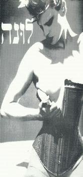 לונה – מחזור 1999