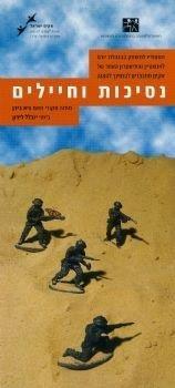 נסיכות וחיילים – מאת גיא בירן – מחזור 2003