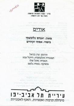 אודים – מאת יאנוש גלובצקי – מחזור 1997