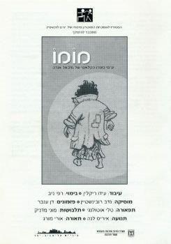מומו – מאת מיכאל אנדה – מחזור 2004