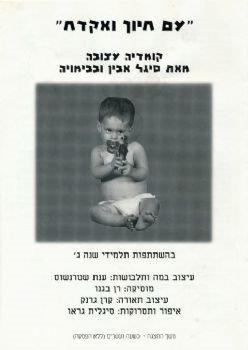 עם חיוך ואקדח – מאת סיגל אבין – מחזור 2002