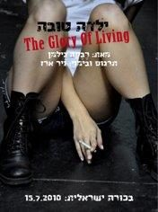 The Glory of Living – By Rebecca Gilman  – Class of 2010