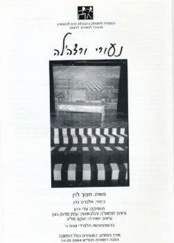 נעורי ורדה'לה – מאת חנוך לוין – מחזור 2004