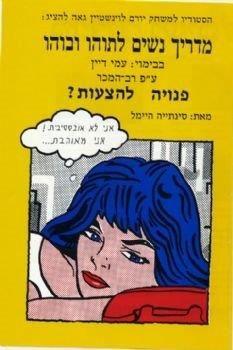 מדריך נשים לתוהו ובוהו – סינתייה היימל – מחזור 1992