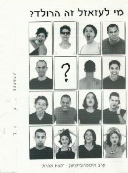 מי לעזעזל זה הרולד ? – מחזור 1999