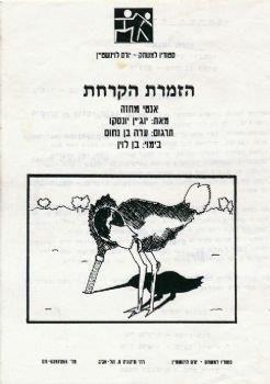 הזמרת הקרחת – מאת יוג'ין יונסקו – מחזור 1994