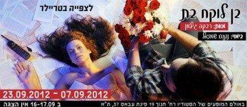 בן לוקח בת  – מאת רבקה גילמן – מחזור 2012