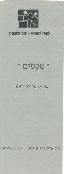 טקסים – מאת מורין דפי – מחזור 1992