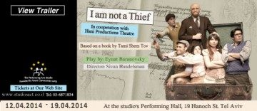 I am not a Thief – By Eynat Baranovsky – Class of 2014