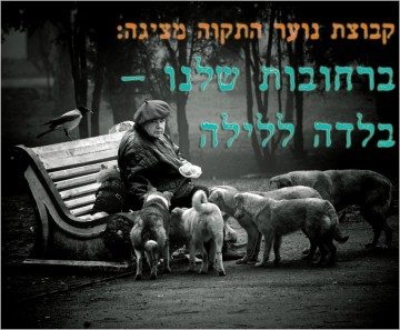 In Our streets – Hatikva Youth group