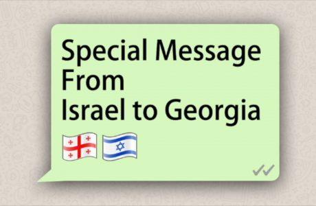 יום עצמאות שמח לגאורגיה 🇮🇱❤🇬🇪