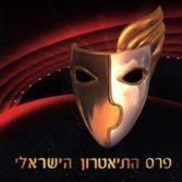 ברכות ענקיות לבוגרי הסטודיו אביגיל הררי ושאדי מרעי על זכיותיהם בפרס התיאטרון הישראלי ❤