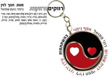 רווקים ורווקות – מאת חנוך לוין – מחזור 2010