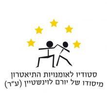 ברכות לתלמידי הסטודיו זוכי מלגות קרן שרת מטעם קרן אמריקה ישראל