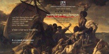 הטרילוגיה הבלגרדית – מאת ביליאנה סרבליאנוביץ' – מחזור 2009