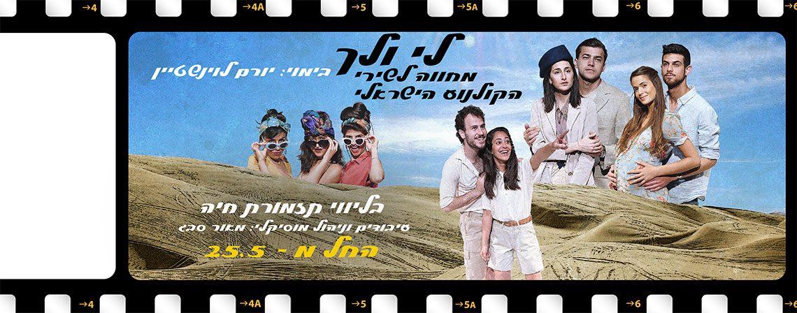 לי ולך – מחווה לשירי הקולנוע הישראלי – מחזור 2018
