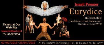Eurydice – By Sarah Ruhl – class of 2015